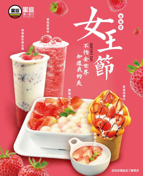 定位是成功开奶茶加盟店的重要因素_1