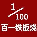 天津市百一铁板烧餐饮有限公司