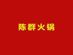 陈群火锅有限公司