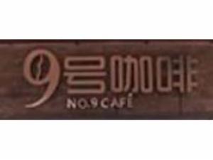 九号咖啡加盟