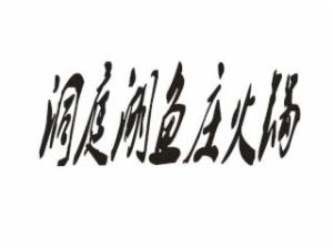 洞庭湖鱼庄餐饮管理有限公司