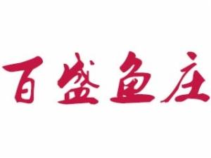 广州百盛鱼庄火锅有限公司
