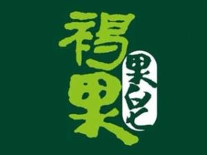 台湾褐果生技有限公司