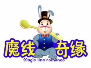 魔线奇缘麻辣主题餐厅