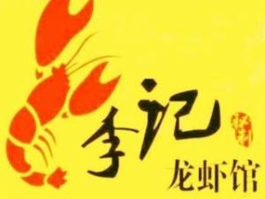 李记麻辣餐饮管理有限公司