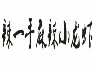 广州辣一手麻辣小龙虾加盟总部