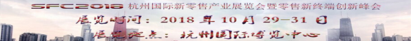 SFC2018杭州国际新零售产业展览会暨零售新终端创新峰会