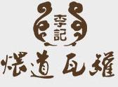 李记煨道瓦罐(中国)运营总部