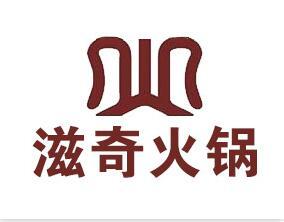 扬州滋奇餐饮管理有限公司