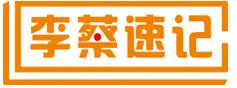 李蔡教育集团