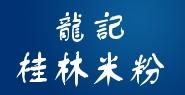 深圳华舒餐饮管理有限公司