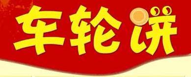 山东鑫盛时代美食技术经销中心