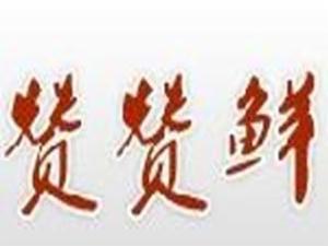 赞赞鲜火锅餐饮有限公司