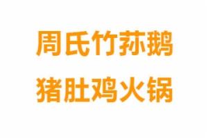 周氏竹荪鹅猪肚鸡火锅加盟总部