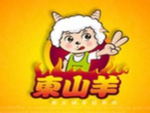 东山羊手工火锅加盟总部