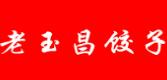 吉林省老玉昌餐饮连锁有限公司
