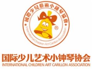 国际少儿艺术小钟琴协会