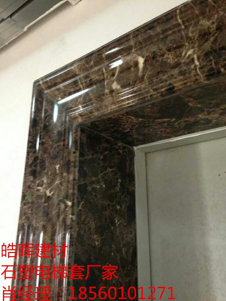 仿大理石电梯套-石塑仿大理石电梯套