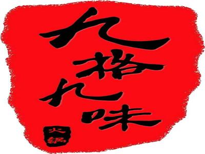 重庆九格九味酒店管理有限公司