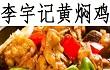 李宇记黄焖鸡米饭有限公司