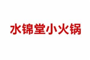 水锦堂小火锅加盟总部