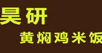 长春昊研餐饮管理有限公司