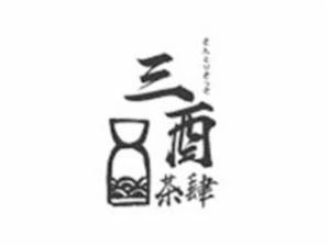 三酉茶肆奶茶加盟
