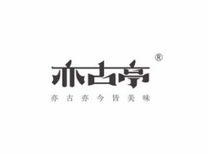 长沙亦古亭餐饮管理有限公司
