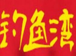 济南釜槿缘餐饮管理有限公司