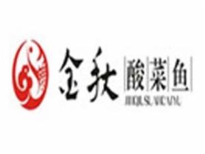 金秋酸菜鱼餐饮管理有限公司