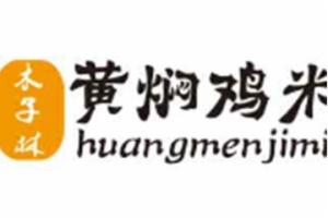 木子林黄焖鸡餐饮有限公司