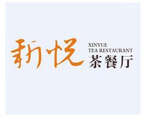 新悦茶餐厅加盟