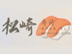 松崎寿司管理有限公司