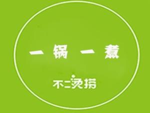上海不二烫捞餐饮公司