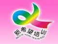 郑州市新希望职业培训学校