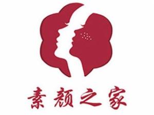 深圳素颜之家专业祛斑祛痘减肥有限公司