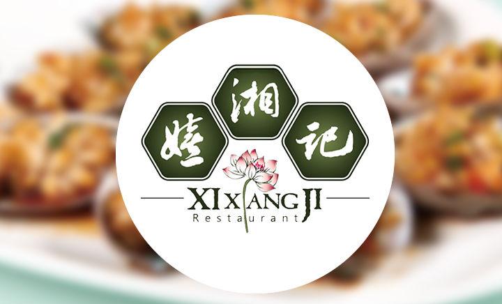 无锡嬉湘记餐饮管理有限公司