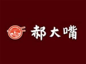 兰西县郝大嘴麻辣烫餐饮服务有限公司