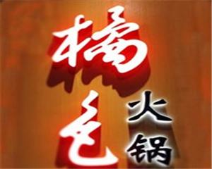 上海新始橘色餐饮有限公司