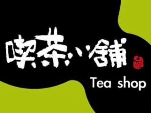 喫茶小舖有限公司