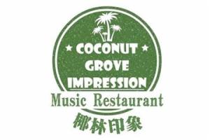 椰林印象餐饮有限公司