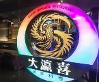 大瀛喜餐饮管理有限公司