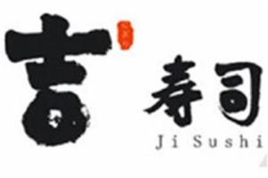 吉川寿司餐饮有限公司