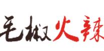成都蜀味毛椒火辣餐饮管理有限公司