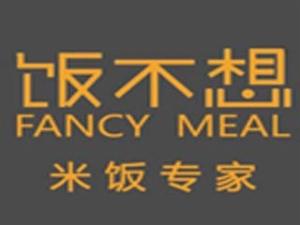成都饭不想餐饮管理有限公司