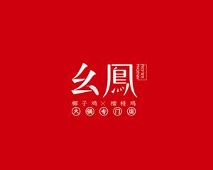 深圳一食餐饮管理有限公司