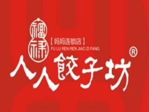 福禄人人饺子餐饮管理有限公司