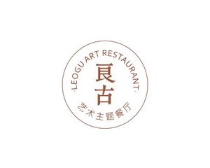 武汉良古艺术餐饮管理有限公司