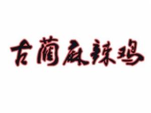 古蔺三深农产品有限公司