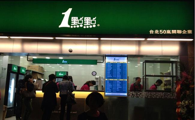 台湾一点点奶茶加盟_50岚奶茶加盟费_一点点奶茶加盟条件_2